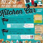ココルク江別キッチンカーフェス2021年10月