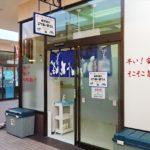 東野幌の立ち食い屋さん