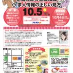 しゅふきた江別市セミナー2021年10月