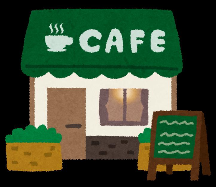 カフェ喫茶店