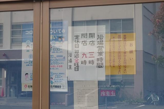 松乃湯 営業時間・定休日
