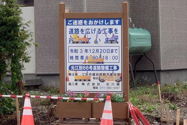 元江別66号道路工事看板