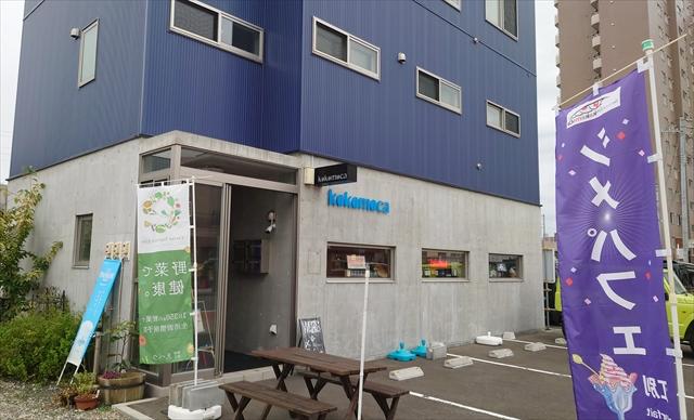 シメパフェあり(kokomoca)