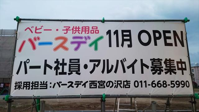 バースデイ江別店 パート・アルバイト募集中
