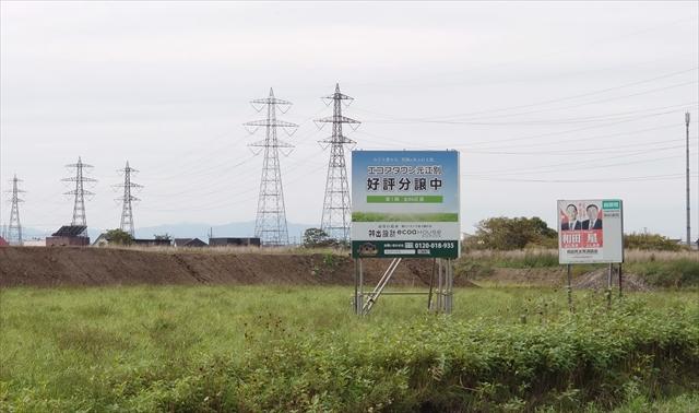 エコアタウン元江別分譲中