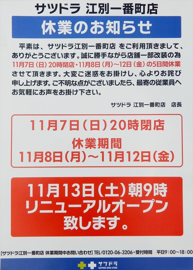 サツドラ江別一番町店一時閉店リニューアルオープン