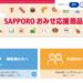 札幌プレミアムSAPPORO商品券おみせ応援商品券