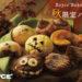 ロイズ秋限定ハロウィンパン祭り